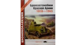 Бронеавтомобили Красной Армии 1918-45 (спец. выпуск № 4), -- Бронеколлекция --  Скидка 10 % от цены на аукционе
