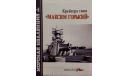 Крейсера типа -- Максим Горький --  2/2003, литература по моделизму