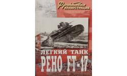 Легкий танк РЕНО FT - 17, -- Фронтовая иллюстрация -- 1-2004