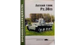 Легкий танк Рz.38 (t)  4/2004На все лоты в чёрную пятницу скидка! Пишите, поясню!!!