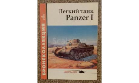 Лёгкий танк PANZER I -- 2-2000, литература по моделизму