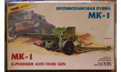 МK - 1 = Звезда = 1-35 Скидка 10 % от цены на аукционе, сборные модели артиллерии, scale35