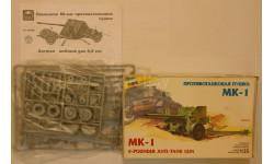 МK - 1 = Звезда № 3518 = + Немецкая противотанковая пушка 8,8 см РАК 43 = ARK = Без коробки! 1-35, сборные модели артиллерии, 1:35, 1/35