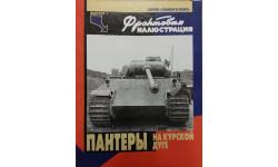 Пантеры на Курской дуге (выпуск 1), -- Фронтовая иллюстрация --, литература по моделизму