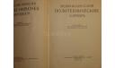 Немецко - русский политехнический словарь, литература по моделизму