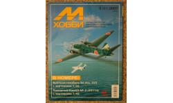 М-Хобби 5-2007 Скидка 10 % от цены на аукционе