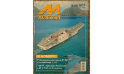 М-Хобби 8-2007 Скидка 10 % от цены на аукционе