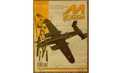 М-Хобби 9-2008 Скидка 10 % от цены на аукционе