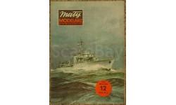 Польский эскадренный миноносец ORP -- BURZA -- (1-200) 12/84 Скидка 10 % от цены на аукционе, сборные модели кораблей, флота