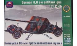 Немецкая противотанковая пушка 8,8 см РАК 43 = ARK = Без коробки! 1-35 Скидка - 9 %, сборные модели артиллерии, 1:35, 1/35