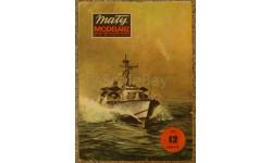 Ракетный катер проект 205 «Цунами» (Код НАТО — «Osa I») 12/81 Скидка 10 % от цены на аукционе, сборные модели кораблей, флота
