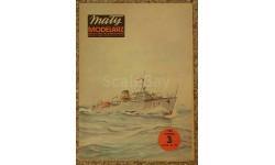Рейдовый тральщик -- KОRMORAN -- 3/83 Скидка 17 % от цены при покупке на аукционе, сборные модели кораблей, флота