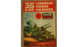 Зенитная самоходная установка ЗСУ-23-4 -- Шилка -- 10/78, сборные модели бронетехники, танков, бтт, 1:24, 1/24, Maty Modelarz