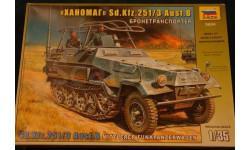 Sd.Kfz. 25-13 Ausf. B = Zvezda № 3604 = 1-35 - При покупке по блиц цене Скидка  - 9 %, сборные модели бронетехники, танков, бтт, Ханомаг, Звезда, 1:35, 1/35