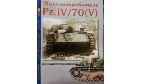 Танк - истребитель Pz.IV/70 (V), Военная летопись, литература по моделизму