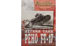 Легкий танк РЕНО FT - 17, -- Фронтовая иллюстрация -- 1-2004 к Новому 2019 г. Скидка 19 %