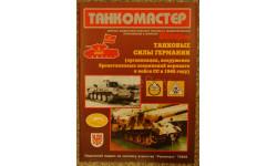 Танкомастер 3/2005 Скидка 15 % от цены при покупке на аукционе