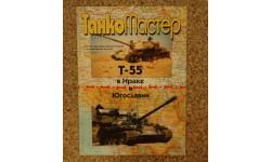 Танкомастер 6/2001  Скидка 15 % от цены при покупке на аукционе