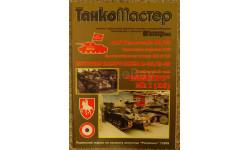 Танкомастер 7/2004  Скидка 15 % от цены при покупке на аукционе