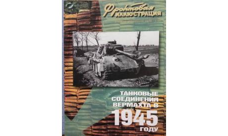 Танковые соединения вермахта в 1945 году, -- Фронтовая иллюстрация -- 5-2004, литература по моделизму