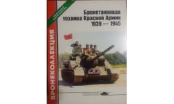 Бронетанковая техника Красной Армии 1939-45 (спец. выпуск № 2(6) - 2004), -- Бронеколлекция --  Скидка 10 % от цены на аукционе