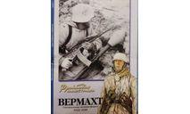 Вермахт - специальная зимняя форма 1942 - 1945, литература по моделизму