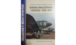 Военно - транспортные самолёты 1939-45 (спец. выпуск № 2/2004) Скидка 17 % от цены при покупке на аукционе