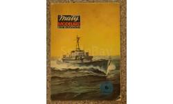 Тральщик 6/79 Скидка 10 % от цены на аукционе, сборные модели кораблей, флота, scale0