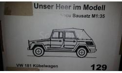 VW 181 Kubel № 129 (вакуум форменная) НЕКОМПЛЕКТ! 1-35