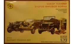 WW II Ground Vehicle Set = Mоделист = 1-72  Скидка 13 %, сборная модель автомобиля, Кеттен + Виллис + Джип, Моделист, 1:72, 1/72