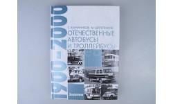 Отечественные автобусы и троллейбусы 1900-2000г.