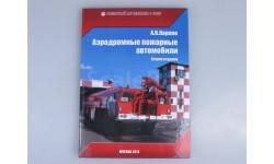А.В.Карпов Аэродромные пожарные автомобили