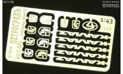 Набор эмблем и шильдиков для моделей КамАЗ   фототравление