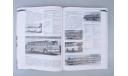 Отечественные автобусы и троллейбусы 1900-2000г., литература по моделизму