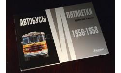 Автобусы VI пятилетки: 1956 - 1958 (Дементьев и Марков), литература по моделизму