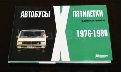 Автобусы X пятилетки 1976-1980   (Дементьев и Марков), литература по моделизму
