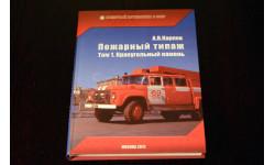А.В.Карпов Пожарный типаж Том.1 Краеугольный камень