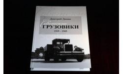 Дмитрий Дашко. 'Советские грузовики 1919-1945'