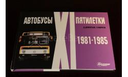 Автобусы XI пятилетки: 1981-1985 (Дементьев и Марков), литература по моделизму