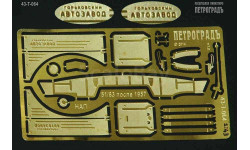 Расширенный набор для моделей Горький 51/63 после 1957, НАП    фототравление, фототравление, декали, краски, материалы, 1:43, 1/43, Петроградъ и S&B, ГАЗ