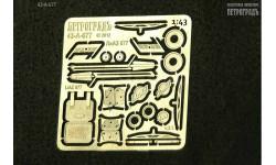 Набор для доработки модели Ликинский автобуса 677 ( ЛиАЗ 677 )   фототравление, фототравление, декали, краски, материалы, 1:43, 1/43, Петроградъ и S&B