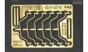 Кронштейны зеркал ранние для СуперМАЗ    фототравление, фототравление, декали, краски, материалы, 1:43, 1/43, Петроградъ и S&B