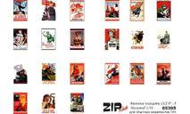 Военные плакаты СССР-3, фототравление, декали, краски, материалы, Zip-maket, scale48