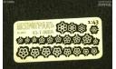 Набор 'барашков' 1.5, 2.0, 3.0, 3.5.   фототравление, фототравление, декали, краски, материалы, 1:43, 1/43, Петроградъ и S&B
