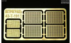 Решётки радиаторные 7х10, ранние СуперМАЗы 1980-90-е    фототравление, фототравление, декали, краски, материалы, Петроградъ и S&B, scale43