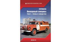 А.В.Карпов 'Пожарный спецназ'. Том 2. Силы и средства, литература по моделизму