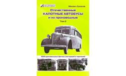 Отечественные капотные автобусы и их производные, Михаил Соколов, том 2