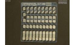 Набор подложек для светотехники   фототравление