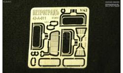 Набор для моделей ЛиАЗ 677, ПАЗ 672 и др.; Солнцезащитные козырьки и салонные зеркала   фототравление, фототравление, декали, краски, материалы, 1:43, 1/43, Петроградъ и S&B