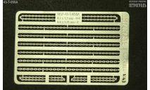 Имитация цепей 0.7x1.1 мм и 0.8x1.25 мм   фототравление, фототравление, декали, краски, материалы, 1:43, 1/43, Петроградъ и S&B
